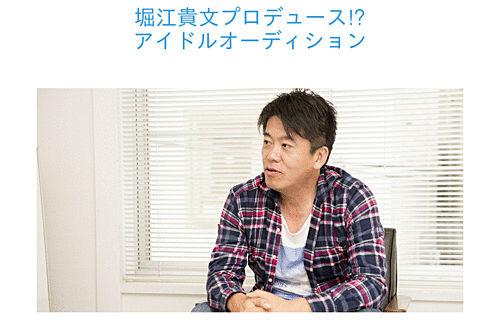堀江貴文氏プロデュースのアイドルプロジェクト終了のお知らせ…