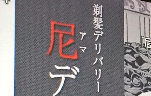 【!?】丸刈り専門風俗店「尼デウス」で13歳の中1少女を働かせていた経営者らが逮捕
