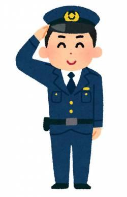 ニートやがど田舎の警察官になりたいwwww