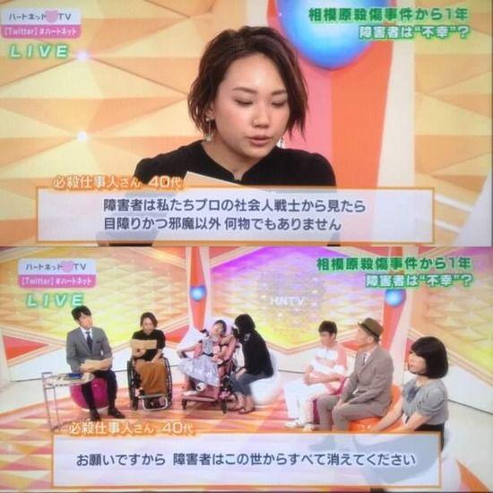 【画像】NHKさん、障害者特集で一般人のとんでもない意見を発表する・・・