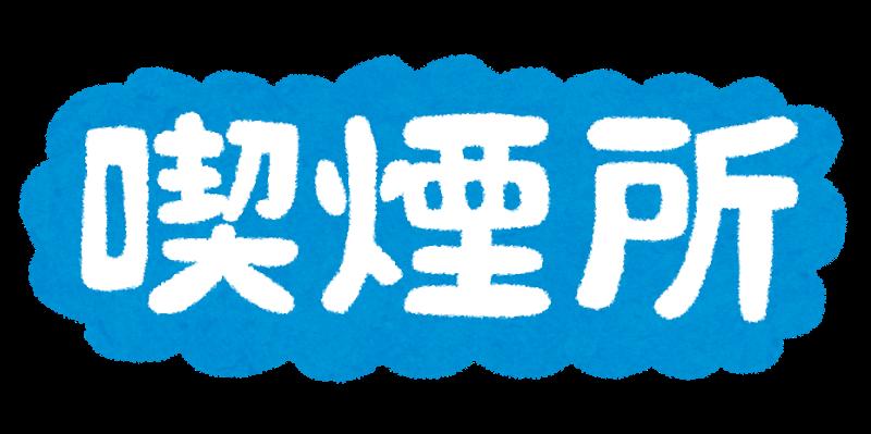 三重県の喫煙所で、突然超能力を使い始めるおじいちゃんwwwww