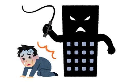 【ブラック】匿名ブログに賛同の声多数!!「仕事ができない人間は否定され続けてそうなる」
