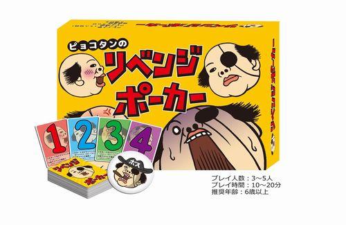 漫画家・ピョコタン、株で儲けた金をつぎ込み自費でボードゲームを製作www