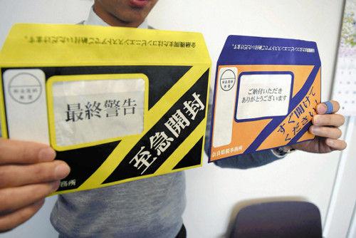 ド派手な封筒で「最終警告」…税金滞納者に督促 奈良