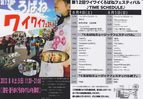 2012kurobane-fes-poster