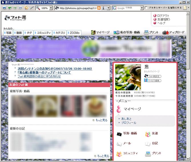 サイト比較_03フォト蔵_Top