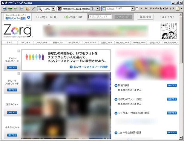 サイト比較_05Zorg_Top