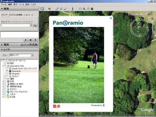 Panoramio解説_02GoogleEarthに載る