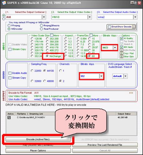 15_その他設定と変換実行(縮小画質の場合)