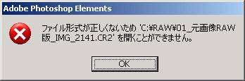 00_RAW読込エラー