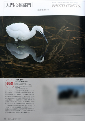 デジタルカメラマガジン200805月号掲載