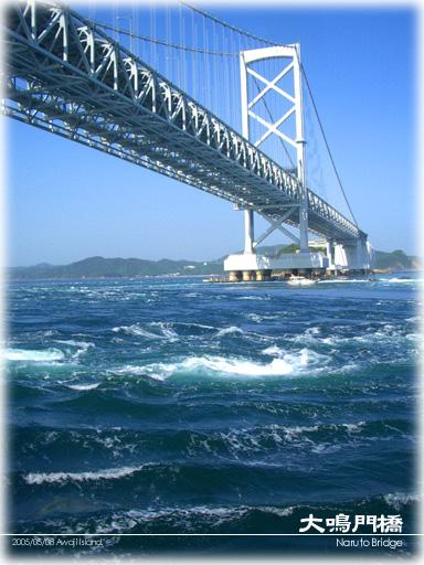 コンデジ_鳴門海峡大橋