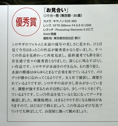 デジタルカメラマガジン200805月号掲載コメント