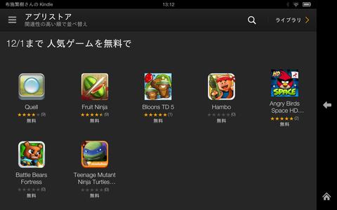 Screenshot_2013-11-29-13-12-34