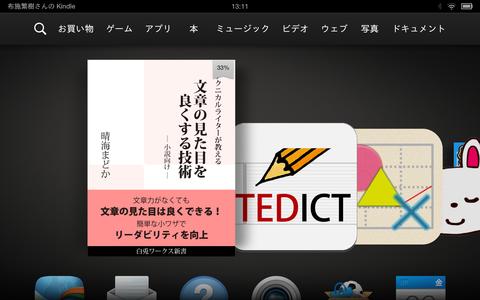 Screenshot_2013-11-29-13-11-32