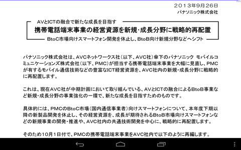 Screenshot_2013-09-27-09-33-08