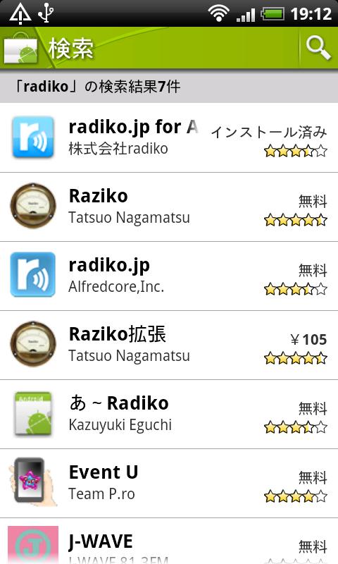 自転車の android アプリ gps 自転車 : 新しい方は「radiko.jp for Android ...
