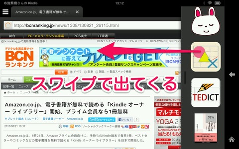 Screenshot_2013-11-29-13-12-11