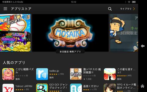 Screenshot_2013-11-29-13-12-25