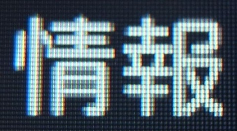 2012拡大