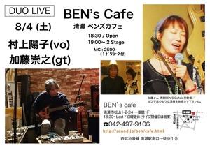 20180804 Bens Cafe2 JPEG