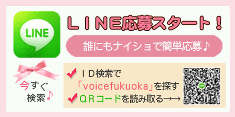 LINE応募1
