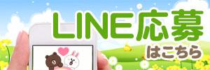 LINE応募3