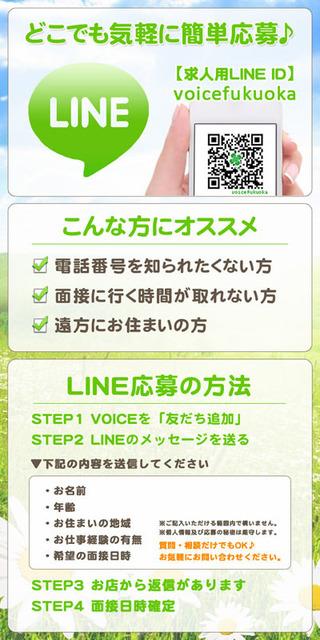 LINE応募13