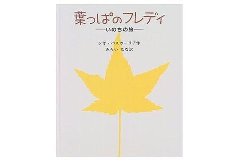 絵本『葉っぱのフレディ』