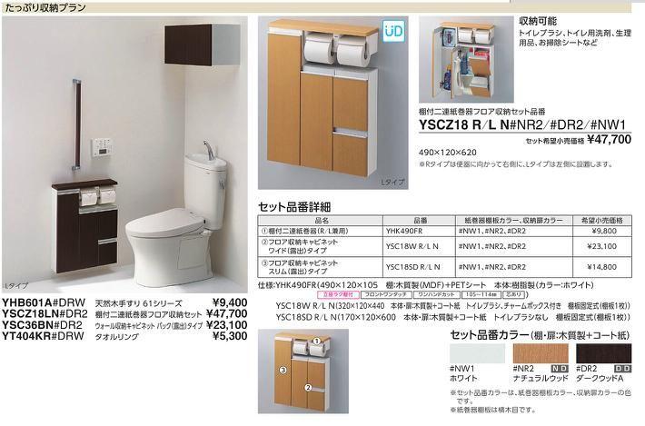 トイレ収納の活用 トイレリフォーム情報 ボイスよこはま 住まいの設備館