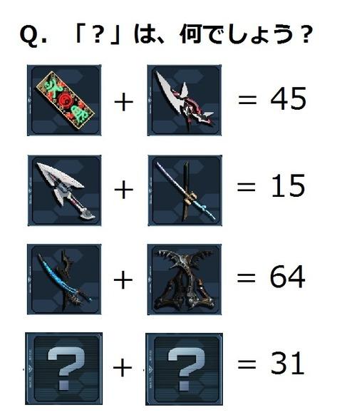 PSO2足し算クイズ