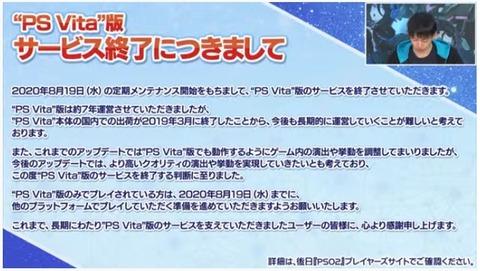 Vita版サービス終了
