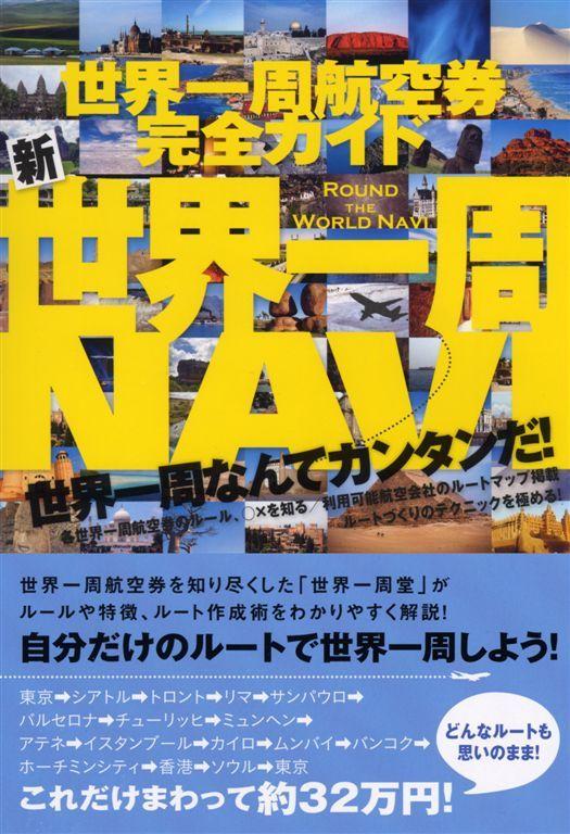 新世界一周NAVI表紙中