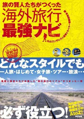 海外旅行-最強ナビ-表紙