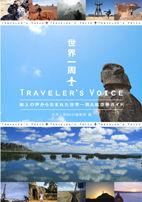 『Traveler's Voice』表紙