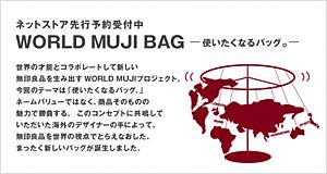 WORLD MUJI BAG