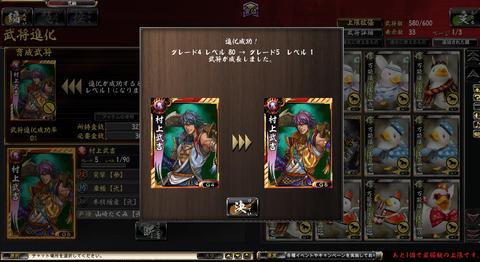 2015_1204_004_村上武吉G5