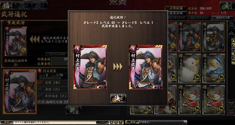 2015_1127_009_村上武吉G3