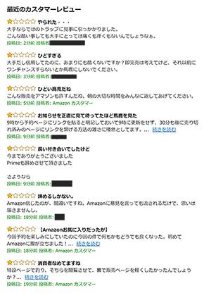 amazonVR予約特集3