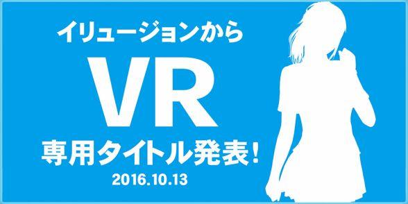 【VR】あのイリュージョンがVR専用アダルトゲームを発表!!のサムネイル画像