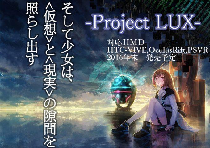 【話題】『狼と香辛料』作者が描くVRアニメ作品『Project LUX』、主題歌もきけるPVが初公開!のサムネイル画像