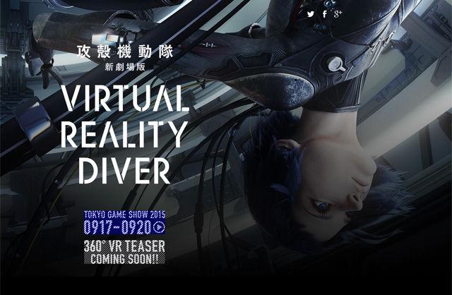 【VR】VRの攻殻機動隊の映像凄い!VRは日本コンテンツにとって福音になる!のサムネイル画像