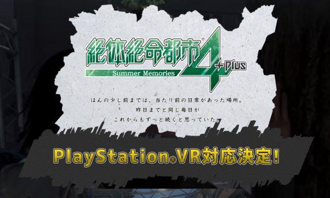 【PSVR】PSVRに対応が決定した「絶体絶命4 Plus」が楽しみ過ぎると話題に!!のサムネイル画像