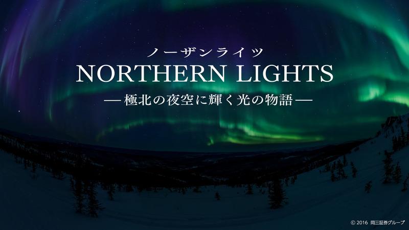 【PSVR】プレキャスで放送された「ノーザンライツ」をご紹介!!のサムネイル画像