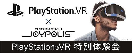 【イベント】「PlayStation VR」の特別体験会が東京ジョイポリスで6月1日から1か月間開催!のサムネイル画像