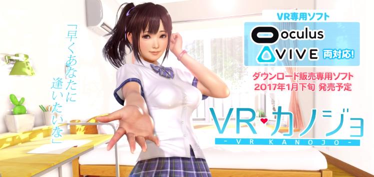 【画像】VRゲーム「VRカノジョ」が凄くエッチすぎる件wwwwのサムネイル画像