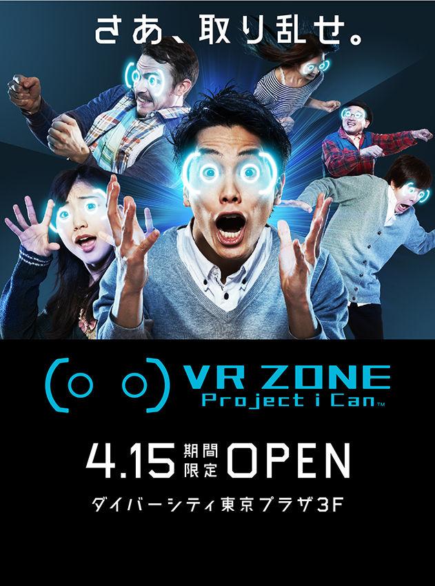 【朗報】バンダイナムコのVRコンテンツ開発企画「Project i Can」が始動。アクティビティを体験できる施設がお台場にオープン!のサムネイル画像