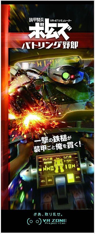 【朗報】「ボトムズ」の「スコープドッグ」に乗り込める筐体型VRゲームが登場!!のサムネイル画像