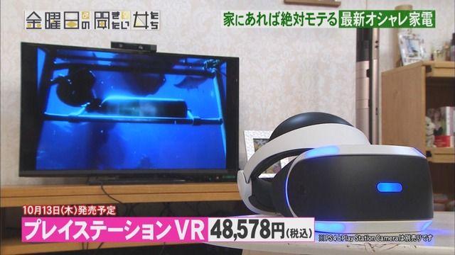 """【画像】バラエティ番組で""""PSVRはモテ家電!""""だと紹介される、これは買うしかない!のサムネイル画像"""