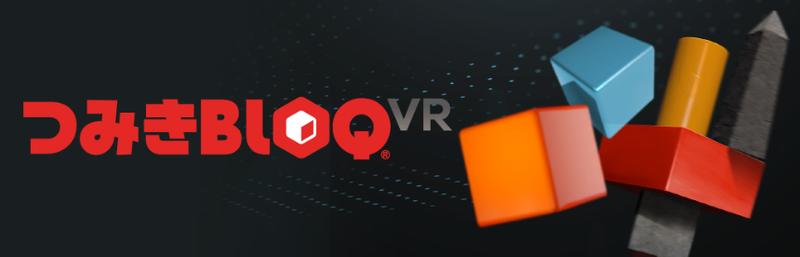 【PSVR】「つみきBLOQ VR」が地味に面白いと話題に!のサムネイル画像